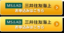三井住友海上 お申込みはこちら