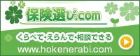 くらべて・えらんで・相談できる「保険選び.com」