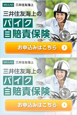 三井住友海上のバイク自賠責保険 お申込みはこちら
