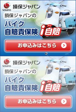 損保ジャパン日本興和のバイク自賠責保険「i自倍」 お申込みはこちら