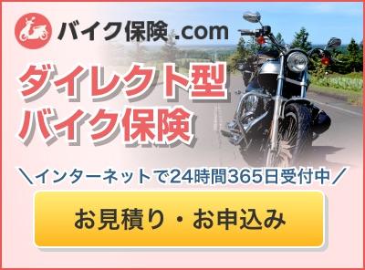 ダイレクト型バイク保険 \インターネットで24時間365日受付中/ お見積り・お申込み