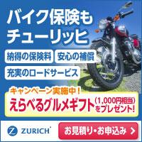 バイク保険もチューリッヒ お見積り・お申込み