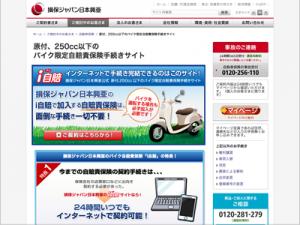 損保ジャパン日本興亜で自賠責保険の契約をする