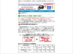 東京海上日動で自賠責保険の契約をする